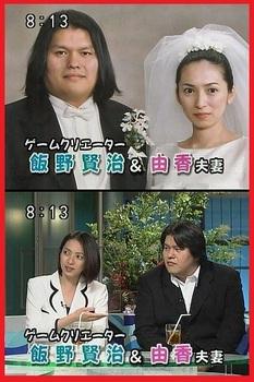 飯野賢治 嫁 画像